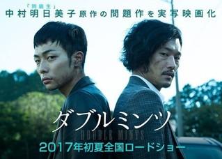ダブル主演の田中俊介と淵上泰史「ダブルミンツ」