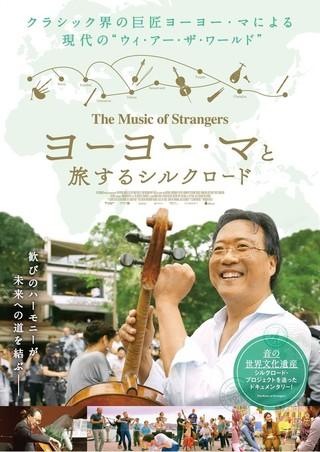 音楽で世界を変える!「ヨーヨー・マと旅するシルクロード」