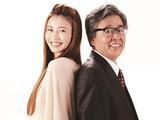 風間杜夫×片瀬那奈で婚活映画「こいのわ」今秋公開