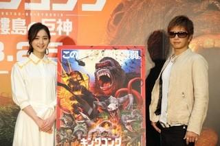 ヒロインを演じた佐々木希と共に「キングコング 髑髏島の巨神」