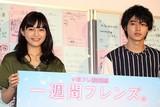"""川口春奈&山崎賢人、""""いちフレ""""ファンのユニークな写真と激励メッセージに感激!"""