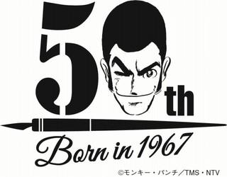 誕生50周年「ルパン三世」の レストランが限定オープン!「ルパン三世」