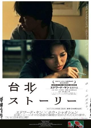 「台北ストーリー」ポスター「台北ストーリー」