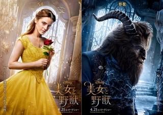 2人の対比も印象的「美女と野獣」