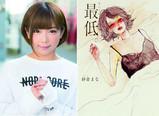 紗倉まなの小説「最低。」を瀬々敬久監督が映画化