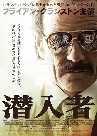 実在の麻薬捜査官による回顧録が原作「トランボ ハリウッドに最も嫌われた男」