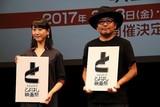 「とよはし映画祭」全ラインナップ&ゲスト発表!23作品上映に豪華ゲストズラリ