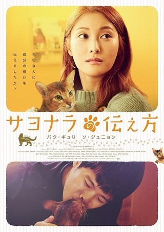 「サヨナラの伝え方」ポスター画像「2つの恋愛」