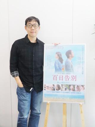 トム・リン監督「百日告別」