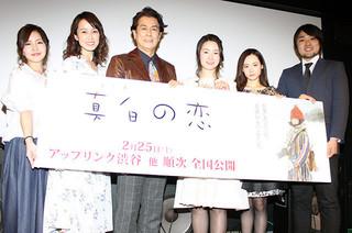及川奈央、坂本欣弘監督をはじめ 2年間で結婚した関係者は8組に!「真白の恋」
