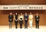原田泰造主演で「ミッドナイト・バス」が映画化!役作りで大型自動車免許取得