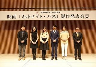 2月26日に新潟で製作発表会見開催「ミッドナイト・バス」