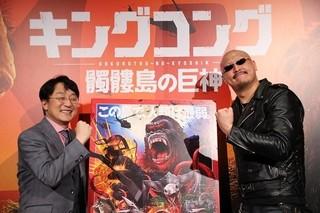 司会のマフィア梶田氏(写真右)と共に「GODZILLA ゴジラ」