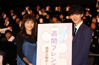 川口春奈と上杉柊平「一週間フレンズ。」