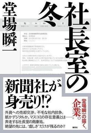 """原作は堂場瞬一による""""メディア三部作""""の完結編"""