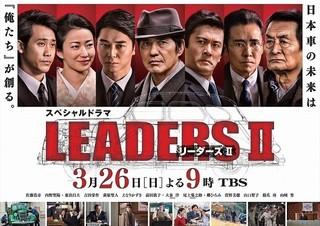 「LEADERS II」ビジュアル