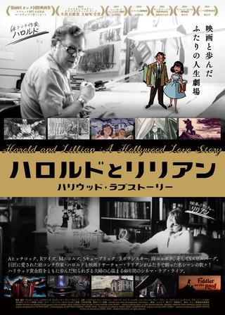 「ハロルドとリリアン ハリウッド・ラブストーリー」ポスター「十戒(1957)」