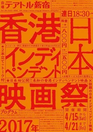 4月15日からテアトル新宿で開催「ケンとカズ」