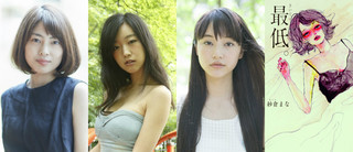 (右から)森口彩乃、佐々木心音、山田愛が出演「最低。」