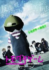 吉沢亮×内田理央「トモダチゲーム」ドラマ版は4月放送開始!ビジュアルも完成