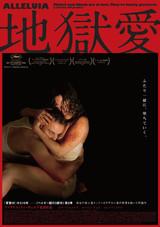 「変態村」監督の新作「地獄愛」7月公開 殺人鬼カップルの狂気の愛