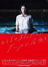 サンダンス映画祭短編グランプリ「そうして私たちはプールに金魚を、」4月8日劇場公開!