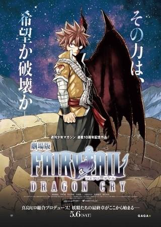 「劇場版FAIRY TAIL」新作が5月6日公開「劇場版 FAIRY TAIL DRAGON CRY」