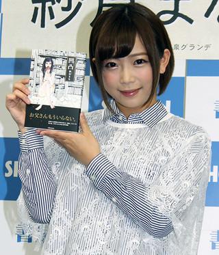 第2弾小説を発売した紗倉まな「最低。」