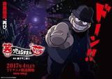 「笑ゥせぇるすまんNEW」高田純次がエンディング主題歌「ドーン!やられちゃった節」歌う