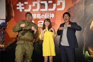 ちぃぽぽは黄色いワンピースで登場「キングコング 髑髏島の巨神」