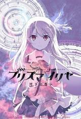 「プリズマ☆イリヤ」劇場版が17年公開 タイトル&キービジュアル発表