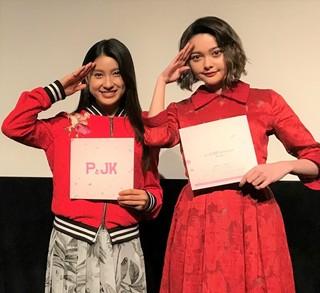 土屋太鳳と玉城ティナ「PとJK」