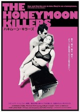 狂気の殺人鬼カップル描く「ハネムーン・キラーズ」リバイバル上映!