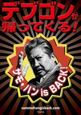 """御年65歳、""""デブゴン""""の衰えぬキレ!サモ・ハン最新作2本の予告編&ポスター公開"""