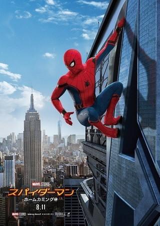 新スーツはスゴい機能が盛りだくさん!「スパイダーマン ホームカミング」