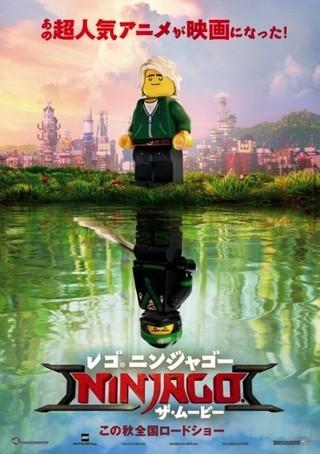 ティザービジュアルでは 主人公ロイドが堂々と立つ「レゴ ニンジャゴー ザ・ムービー」