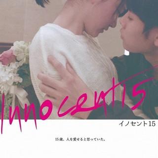 主演の小川紗良と萩原利久「イノセント15」