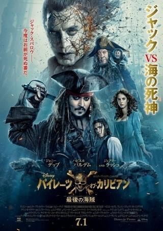 いつになく真剣な表情の主人公ジャック・スパロウ「パイレーツ・オブ・カリビアン 最後の海賊」