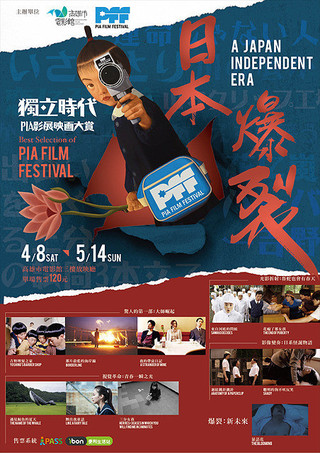 台湾でPFFの特集上映「BORDER LINE」