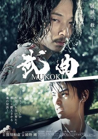 「武曲 MUKOKU」本ビジュアル「武曲 MUKOKU」