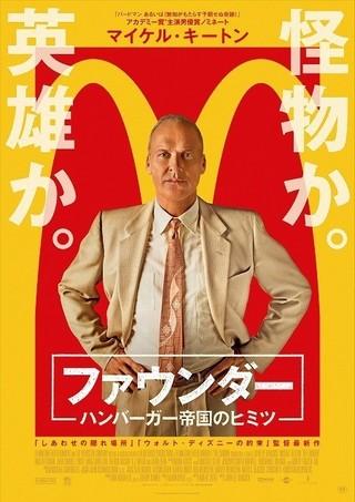 「ファウンダー」ポスターはお馴染みのマークを使用「ファウンダー ハンバーガー帝国のヒミツ」