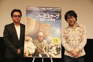 (左から)映画評論家の松崎健夫氏、倉本美津留「ノー・エスケープ 自由への国境」