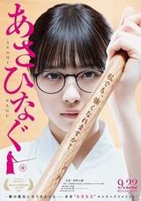 「乃木坂46」西野七瀬主演「あさひなぐ」は9月22日公開!ポスターも完成