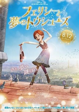 「フェリシーと夢のトウシューズ」ティザーポスター「フェリシーと夢のトウシューズ」