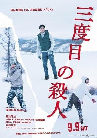 福山×役所が初共演する法廷心理ドラマ「三度目の殺人」
