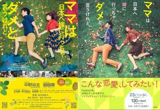 「ママは日本へ嫁に行っちゃダメと言うけれど。」のポスター(左)と書影「ママは日本へ嫁に行っちゃダメと言うけれど。」