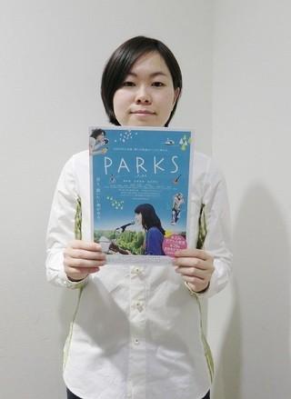 瀬田なつき監督「PARKS パークス」
