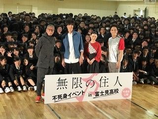 (左から)「ふじみ」つながりで富士見高校で公開 直前イベントを行った三池崇史監督、福士蒼汰、 杉咲花、満島真之介「無限の住人」