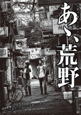 菅田将暉×ヤン・イクチュン「あゝ、荒野」は前後編で10月公開!