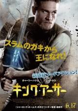ガイ・リッチーが騎士道物語を新生!「キング・アーサー」躍動感あふれるポスター公開